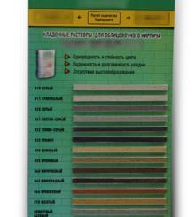 дисплей с образцами затирочных смесей