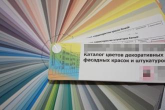 веер с выкрасами фасадных красок